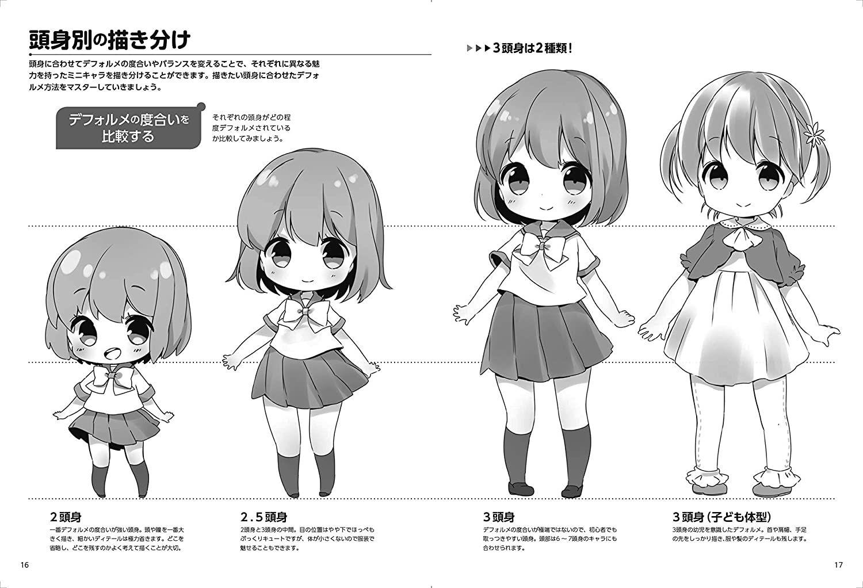 ミニキャラクターの描き分け ほんわか2 5 2 3頭身編 宮月もそこ 角丸つぶら 本 通販 Amazon Chibi Drawings Chibi Girl Drawings Anime Chibi