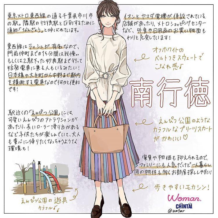 Woman Chintaiさんはinstagramを利用しています 南行徳駅 Minamigyotoku Station In Chiba 南行徳 かわいい イラスト 女の子 ファッションのスケッチ