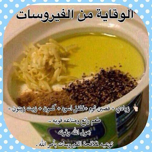 الزبادي يزود الجسم بالبكتيريا النافعة والوقاية من الفيروسات Health Facts Food Healthy Drinks Recipes Cookout Food