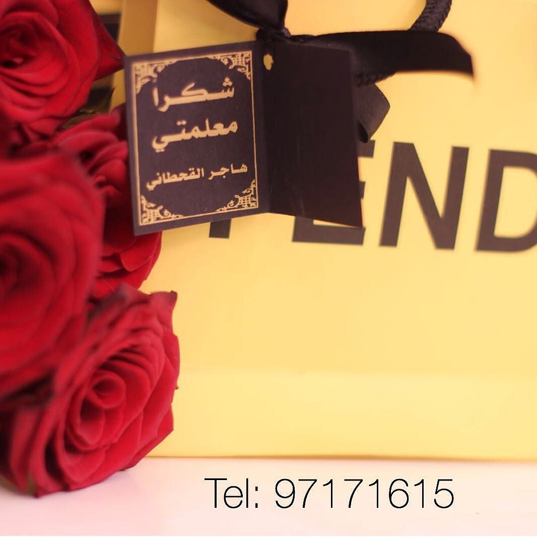 Barkelo توزيعات On Instagram طلب وتصوير هاجر القحطاني تتهني فيهم يارب لـ From Kuwait 00965 97171615 Instagram Posts Instagram Perfume