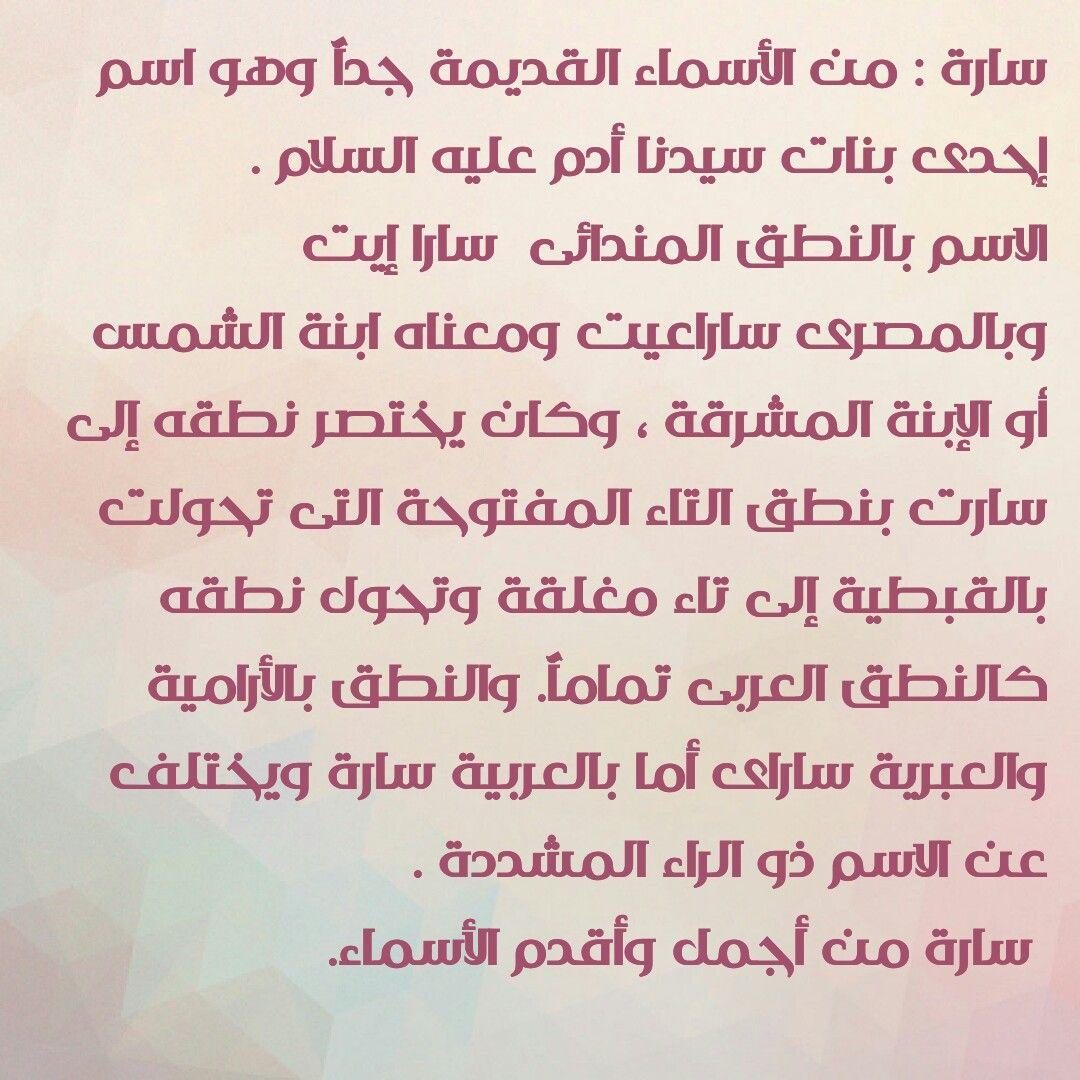 معنى اسم سارة سماح صفوت Samah Safwat Personalized Items