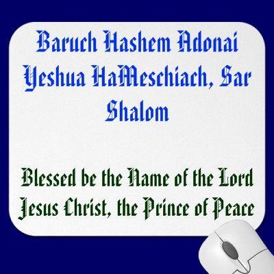 Baruch hashem hebrew