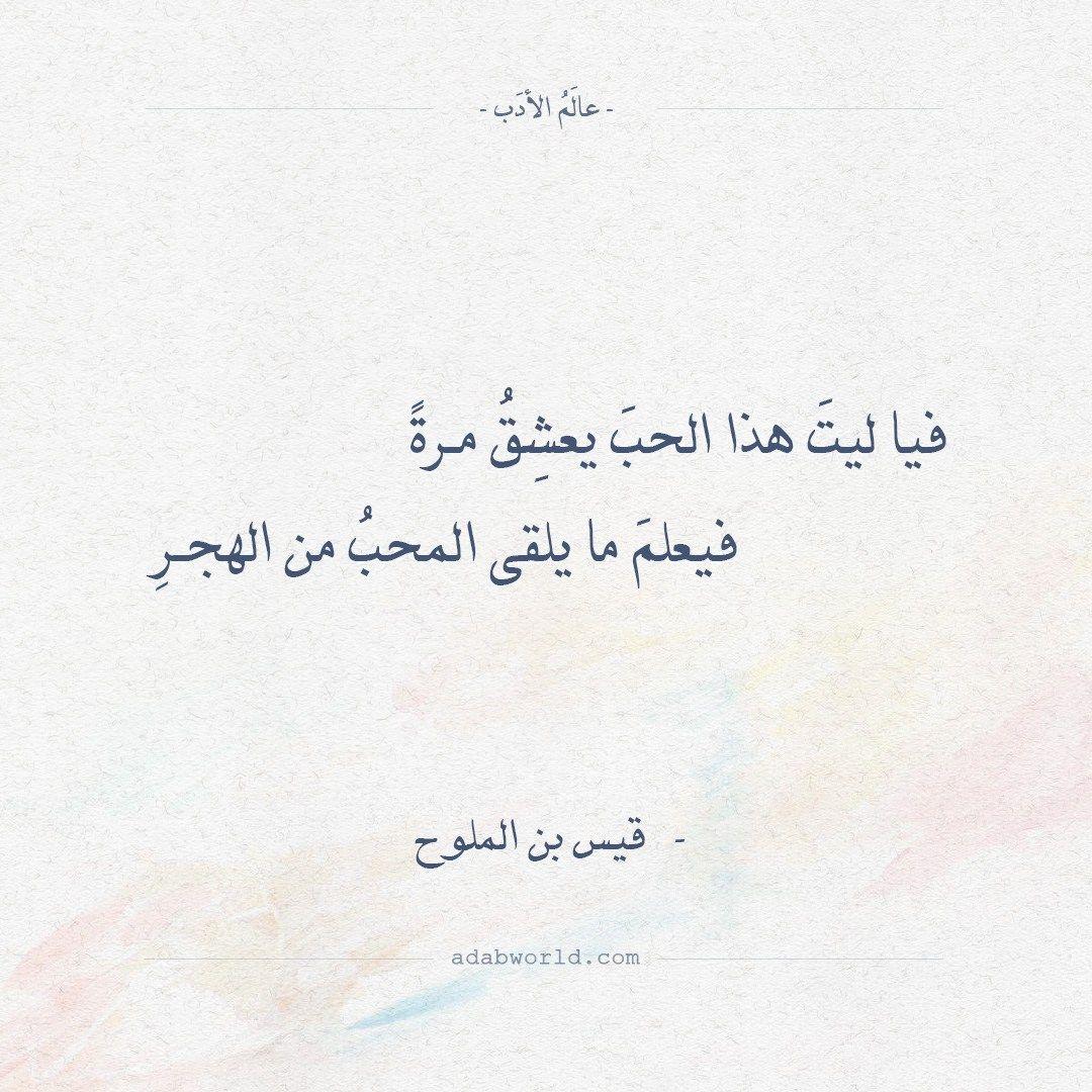 شعر قيس بن الملوح فيا ليت هذا الحب يعشق مرة عالم الأدب Eyes Quotes Soul Arabic Quotes Arabic Love Quotes