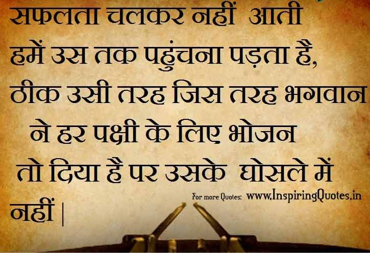 Good Hindi Quotes On Success Hindi Quotes Of The Day About