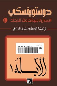 تحميل رواية الأبلة الجزء الأول Pdf فيودور دوستويفسكي Ebooks Free Books Arabic Books Book Worth Reading