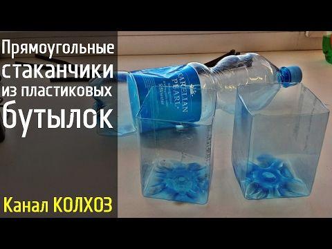 стаканчики для рассады из пластиковых бутылок