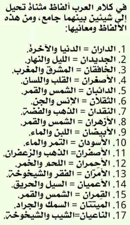 Desertrose من أسرار اللغة العربية Words Quotes Words Beautiful Arabic Words