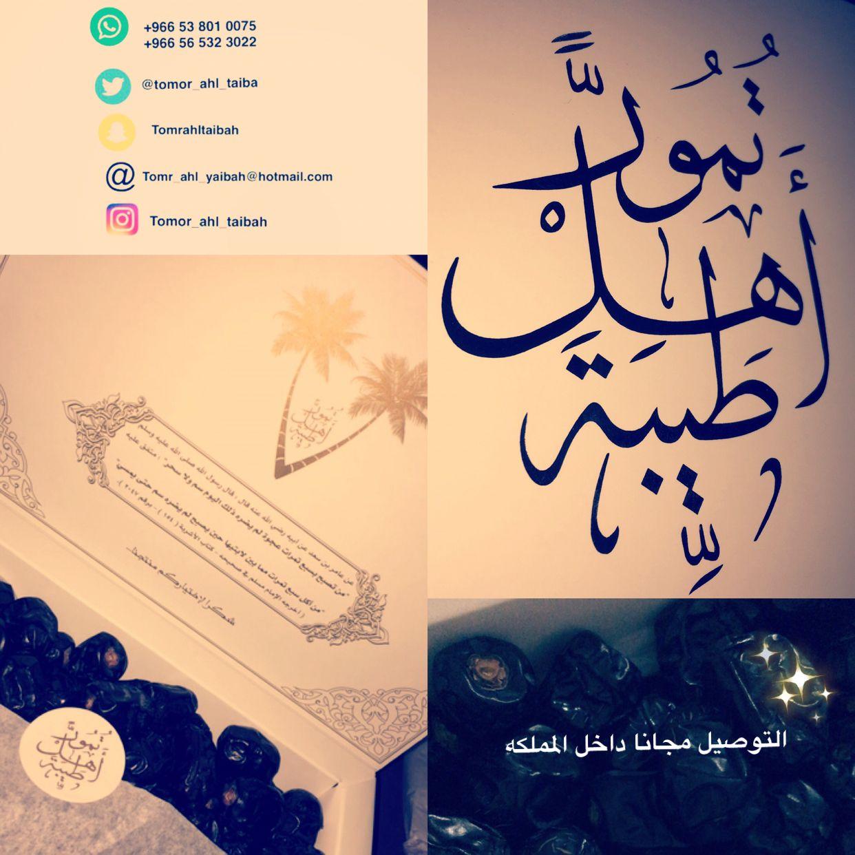 معلومات عن الاإعلان لبيع اجود انواع التمور العجوه من طيبه الطيبه و التوصيل مجانا لجميع أنحاء الممكله Art Calligraphy Arabic Calligraphy