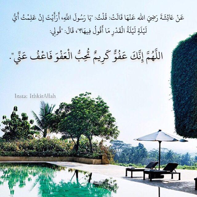 اللهم يا من بلغتنا رمضان اكرمنا و وفقنا لقيام ليلة القدر Home Decor Decals Quran Decor