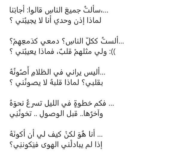 ميسون السويدان Quotations Words Quotes Arabic Quotes