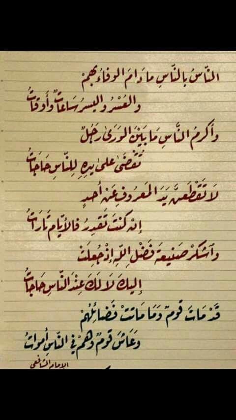 الناس بالناس Words Quotes Arabic Quotes Islamic Phrases