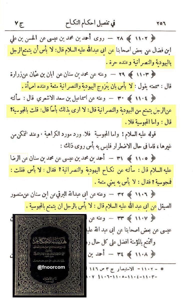 المتعة عند الشيعة الدين المزيف