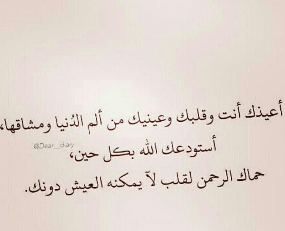 بين الحبيب والمحبوب رسالة اللهم آمين Quotations Quotes Words
