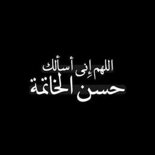 حسن الخاتمة Calligraphy Islam Arabic
