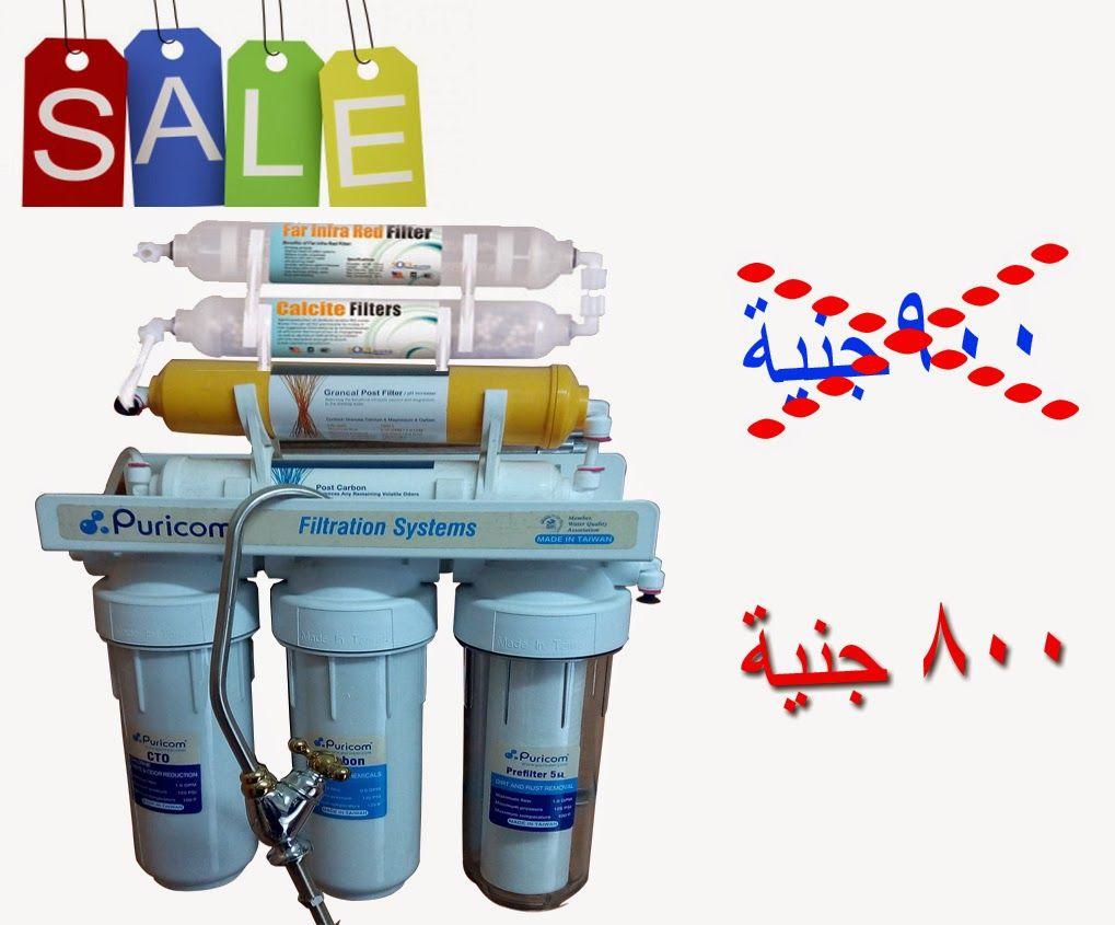 عروض فلاتر المياه التى تعمل بنظام التنقية افضل فلتر مياه فى مصر Water Filter Filters Water