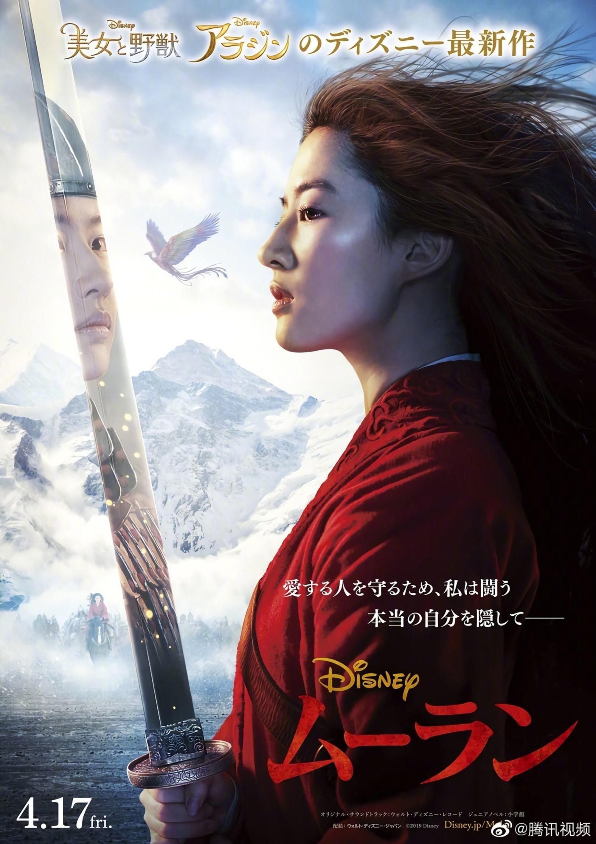 Mulan 2020 2000 2831 Japanese Poster Mulan Movie Watch Mulan Mulan