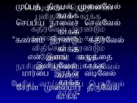 Kanda Sasti Kavasam With Tamil Lyrics Sulamangalam Sisters Youtube Lyrics Devotional Songs Music Songs