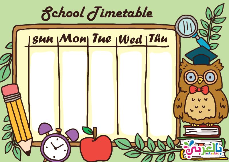 جدول يومي بتصاميم جاهزة للطباعة شجعي ابنك على تنظيم الوقت و حب المذاكرة School Timetable School Comics