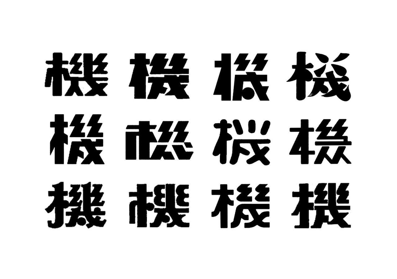 Graphic おしゃれまとめの人気アイデア Pinterest Seth 17 タイポグラフィのロゴ レタリングデザイン テキストデザイン