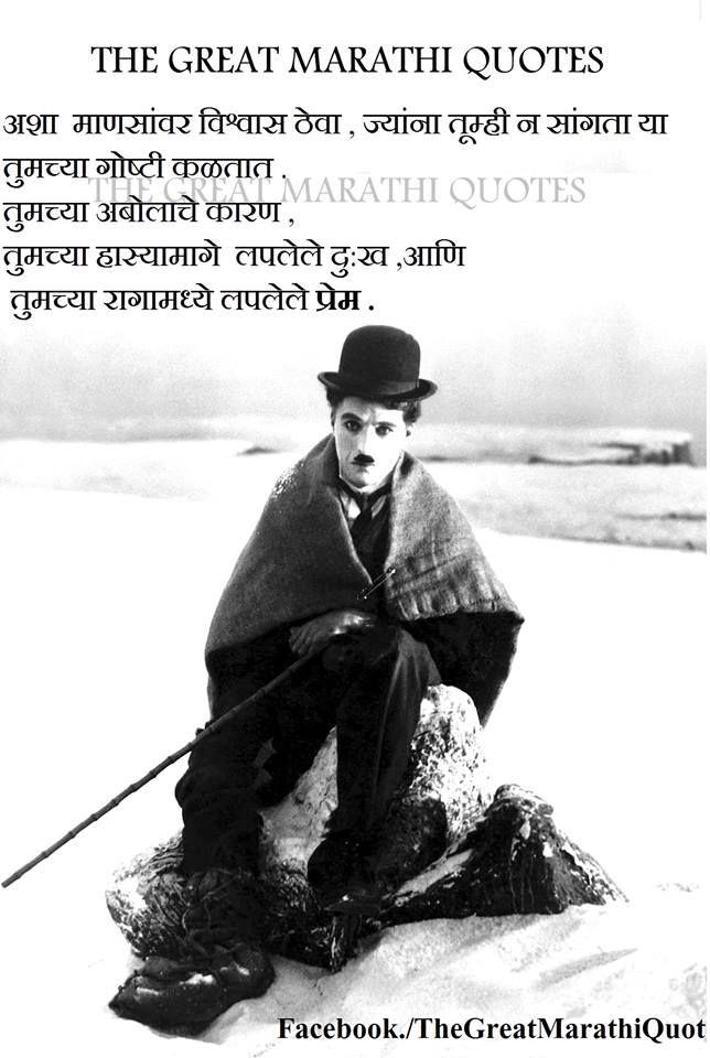 Marathi silent quotes