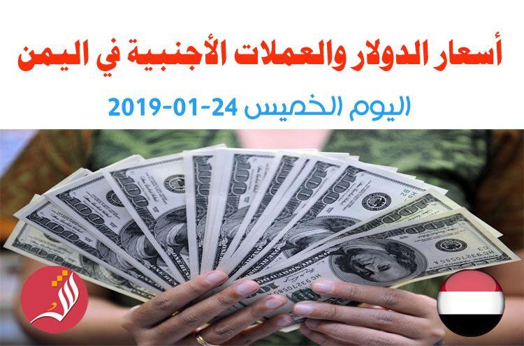 اسعار العملات في اليمن اليوم 24 1 2018 Playing Cards Cards Youtube