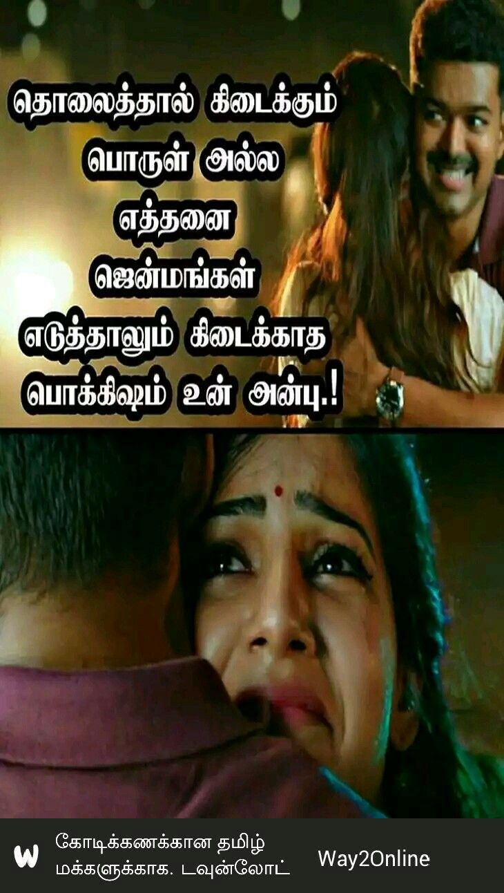 Pin By Manisharmila8012 8012357053 On Mani Movie Love Quotes Love Quotes For Wife Tamil Love Quotes