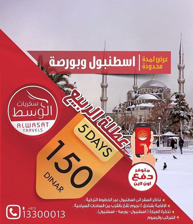 عطلة الربيع عرض لمدة محدودة اسطنبول وبورصة ٥ ايام ١٥٠ السعر يشمل تذاكر السفر الى اسطنبول عبر الخطوط التركية الاقامة بفن Instagram Posts Instagram Travel