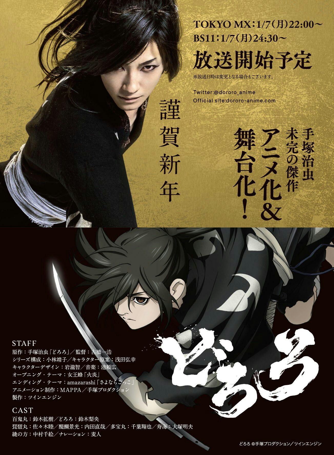 Hiroki Suzuki (Hyakkimaru) is seiyuus and stage actor in