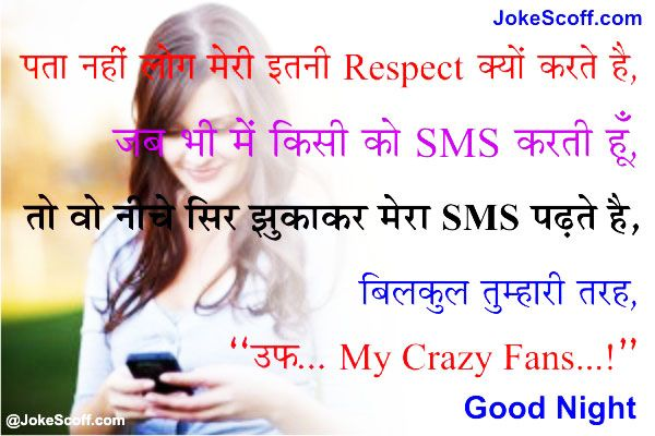 Funny Cute Good Night Sms Picture