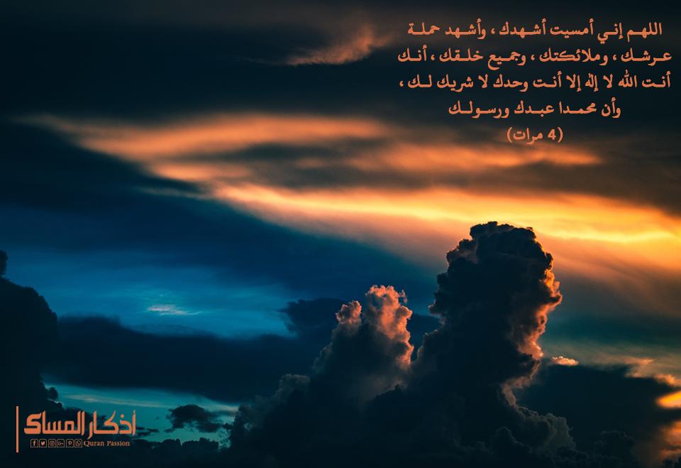 اللهـم إنـي أمسيت أشـهدك وأشـهد حملـة عـرشـك وملائكتك وجمـيع خلـقك أنـك أنـت الله لا إله إلا أنـت وحـدك لا شريك لـك Fear Of Flying Night Clouds Clouds