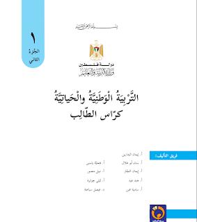 كتاب التربية الوطنية والحياتية للصف الأول الفصل الثاني Blog Posts Blog Post