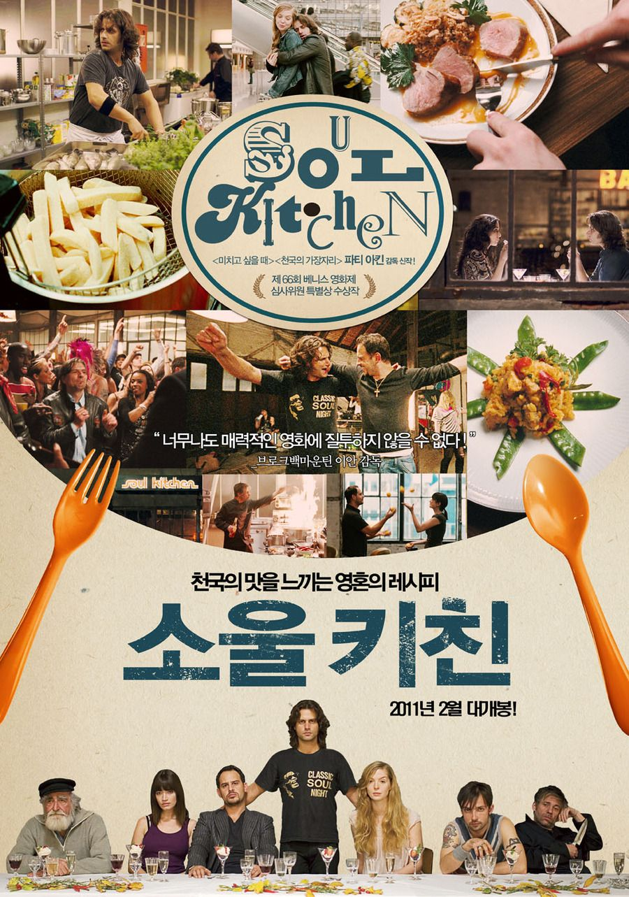 Soul Kitchen From Germany Movie Poster South Korean Ver Film