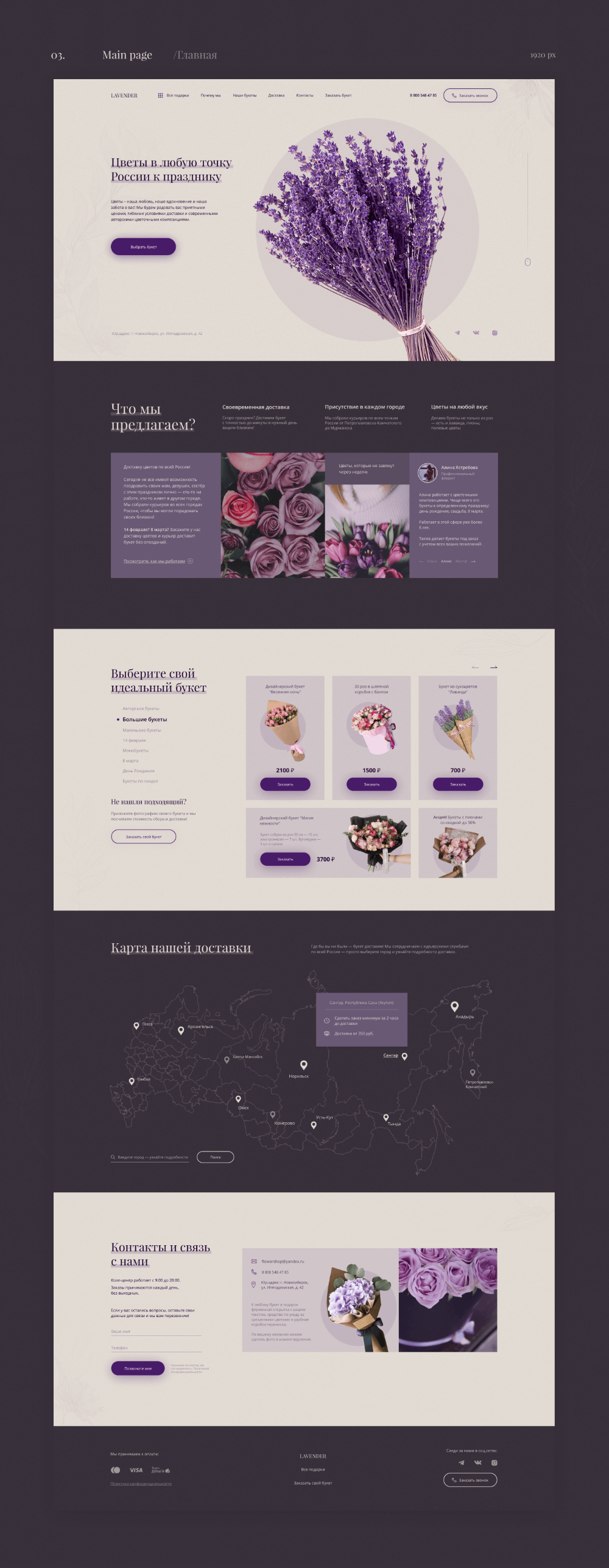 Landing page for Online Flower Shop #userexperience