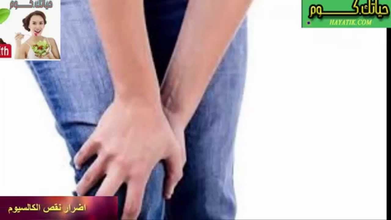 اضرار نقص الكالسيوم علاج نقص الكالسيوم أعراض نقص الكالسيوم نقص الكالسيوم Holding Hands Hands Attributes