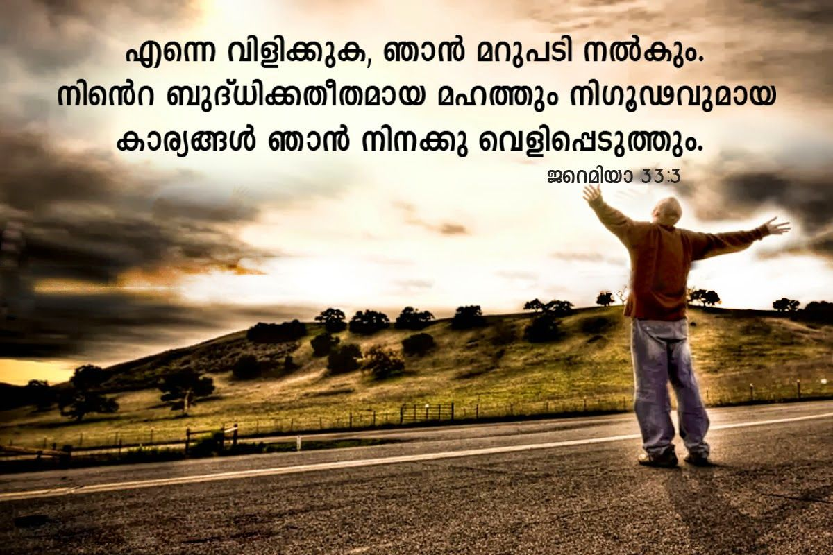malayalam bible quotes kerala catholics bible quotes catholic