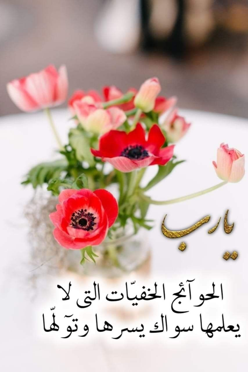 Pin By صورة و كلمة On Duea دعاء Place Card Holders Place Cards Card Holder