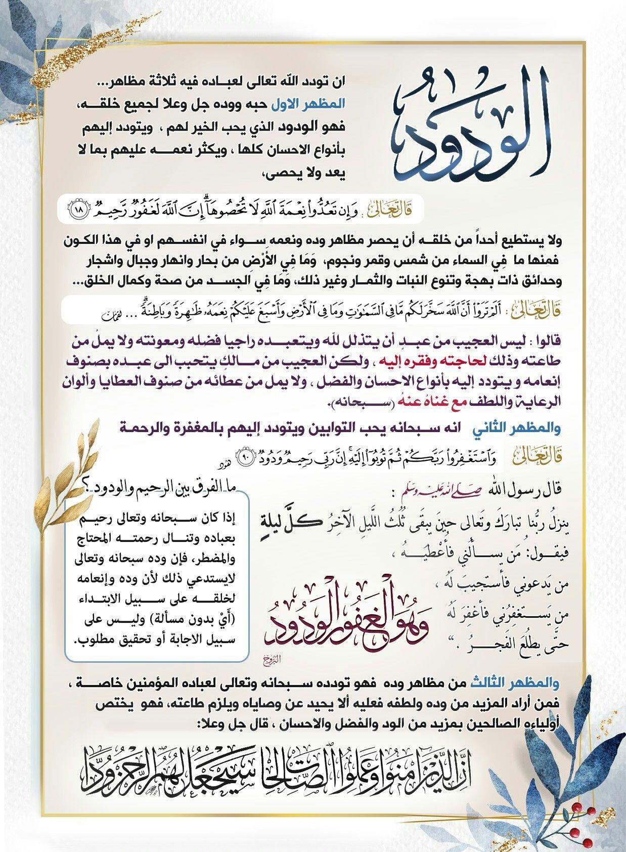 شرح معنى اسم الله الودود اسماء الله الحسنى Words Of Wisdom Arabic Words Words