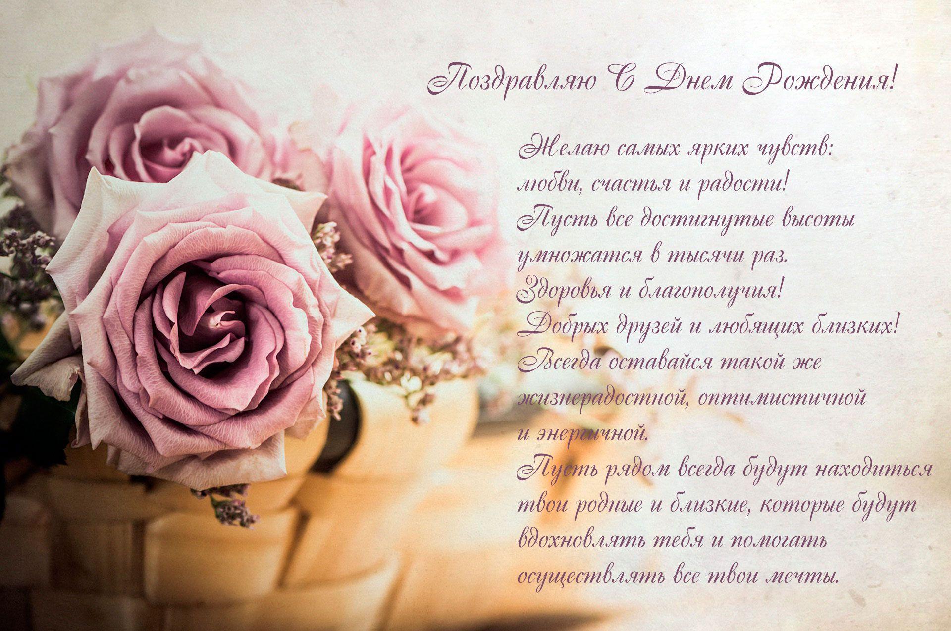 Поздравление с днем рождения девушку на работе модельное агенство ногинск