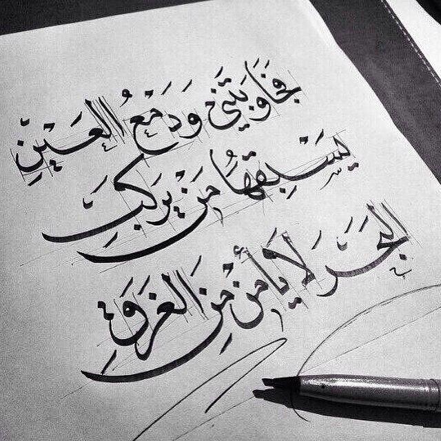 Abojamal Arabic Poetry Arabic Love Quotes Poetry Words