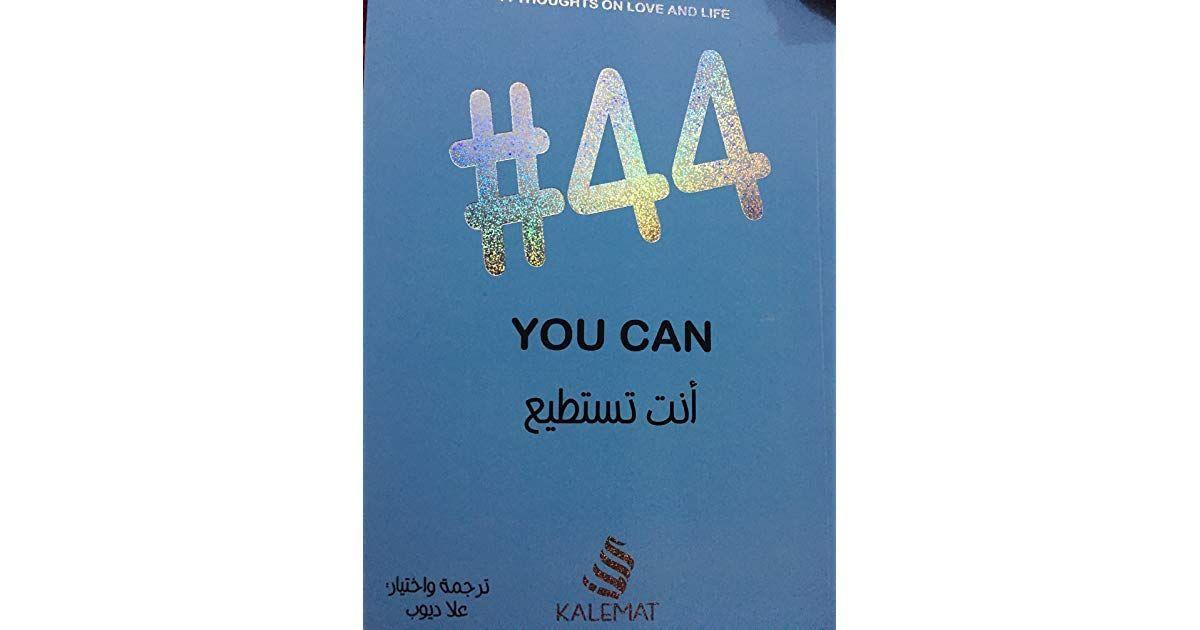 44 أنت تستطيع Books To Read Books Book Cover