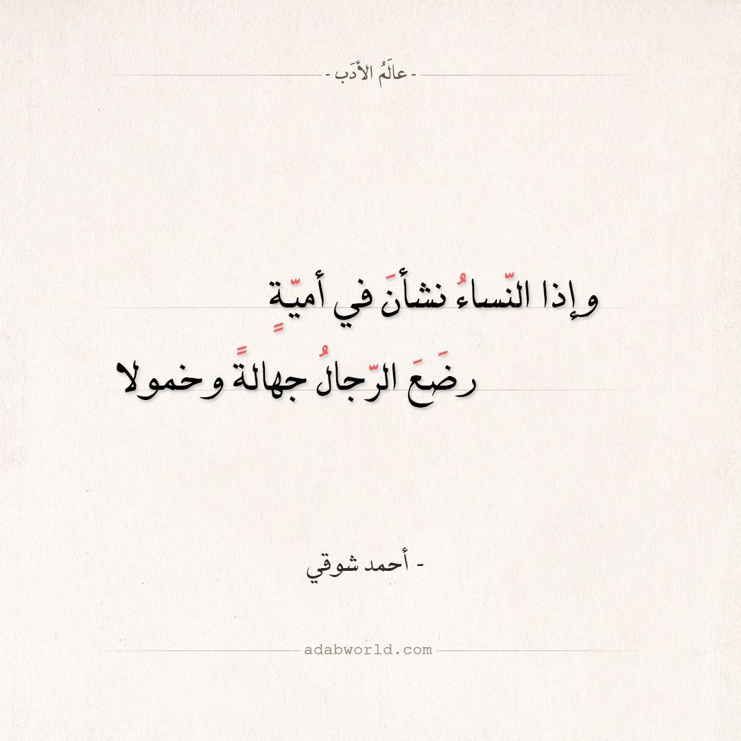 فضل النساء اقتباس لـ أحمد شوقي عالم الأدب Quotes For Book Lovers Belief Quotes Words Quotes