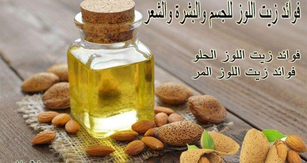 فوائد زيت اللوز للجسم والصحة والشعر زيت اللوز الحلو و زيت اللوز
