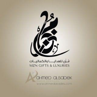 تصميم شعارات بابوظبي تصميم مواقع الانترنت بابوظبي تصميم شعارات بالخط العربي تصميم شعارات احترافية Islamic Motifs Calligraphy Art Arabic Calligraphy Art