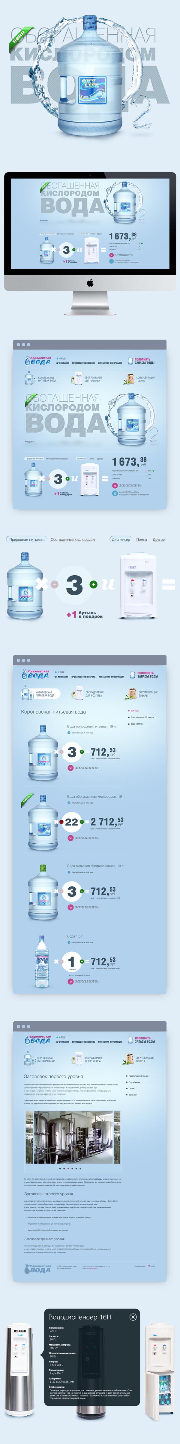 King S Water By Vladimir Rusnak Via Behance Water Water Delivery Water Dispenser
