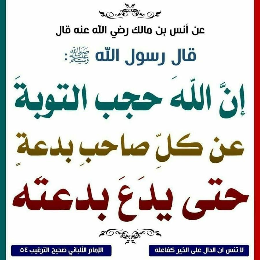 Pin By Chrif On أحاديث نبوية Islam Facts Words Quotes Hadith