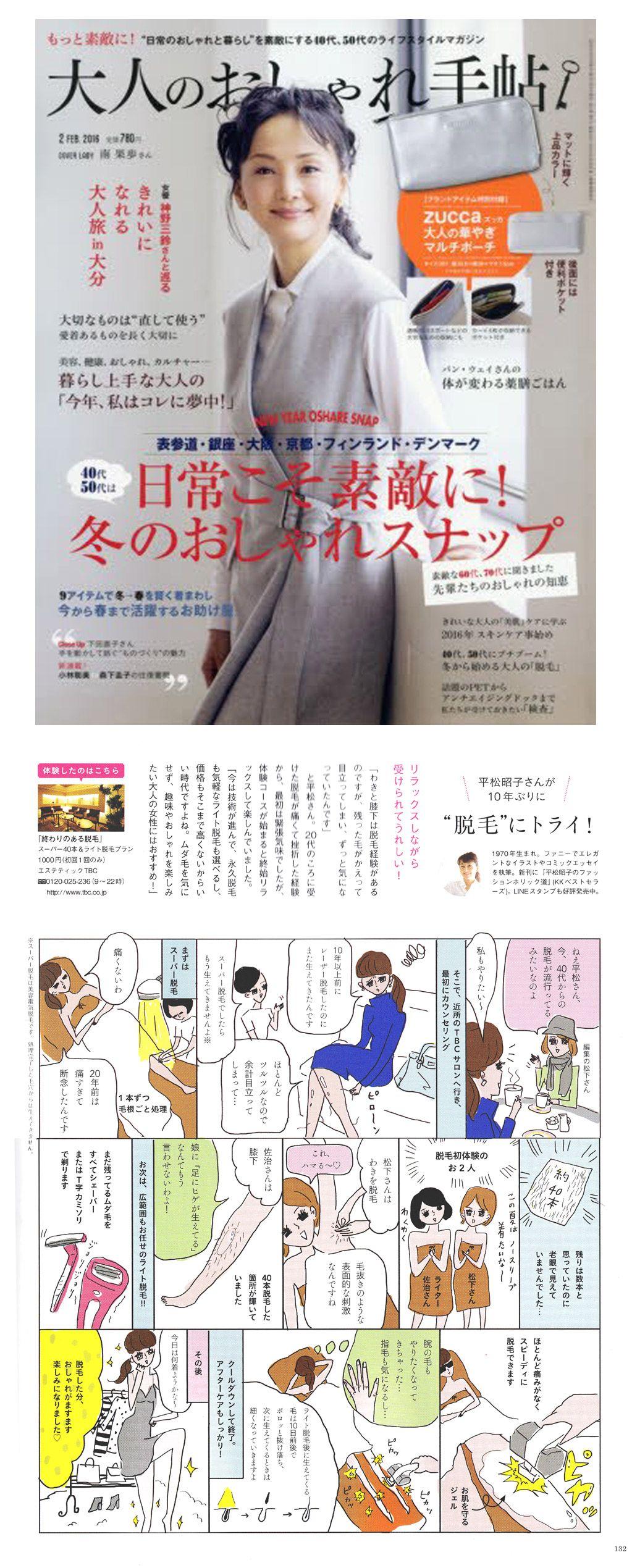 大人のおしゃれ手帖2016 FEBRUARY