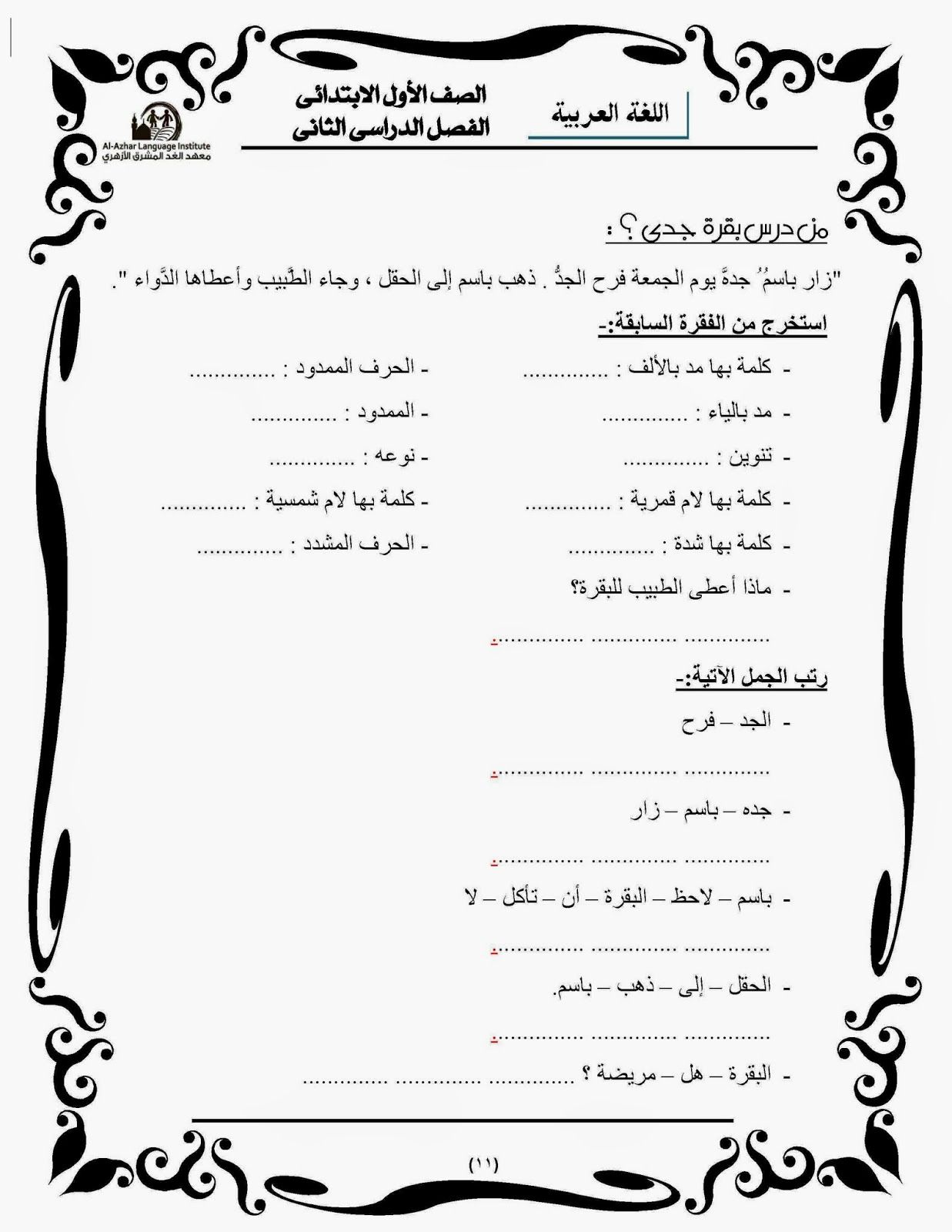 Pin By Naima Mustapha On Arabic Worksheet