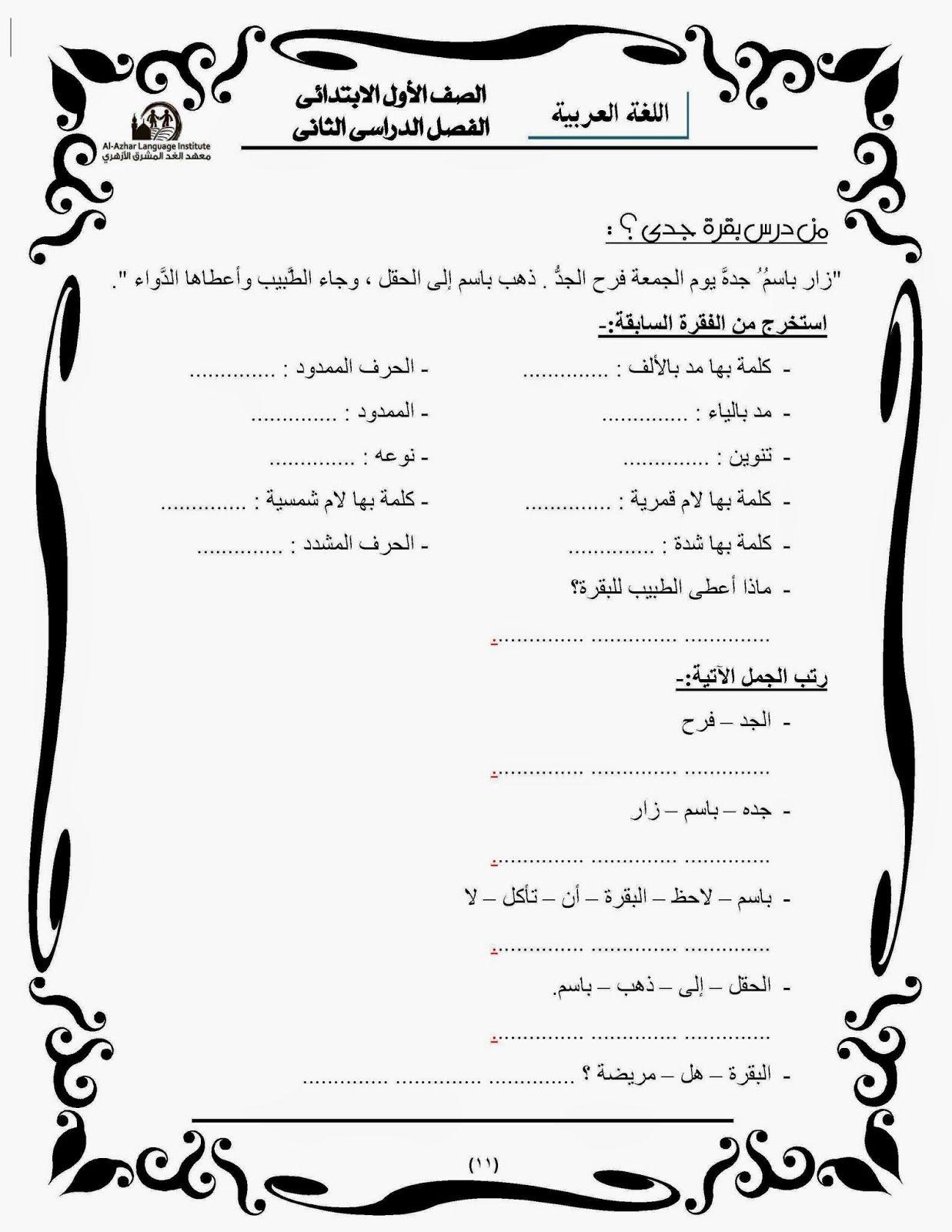 Arabic11
