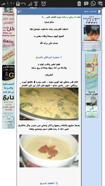 شوربة بروكلي Food Healthy Recipes Healthy