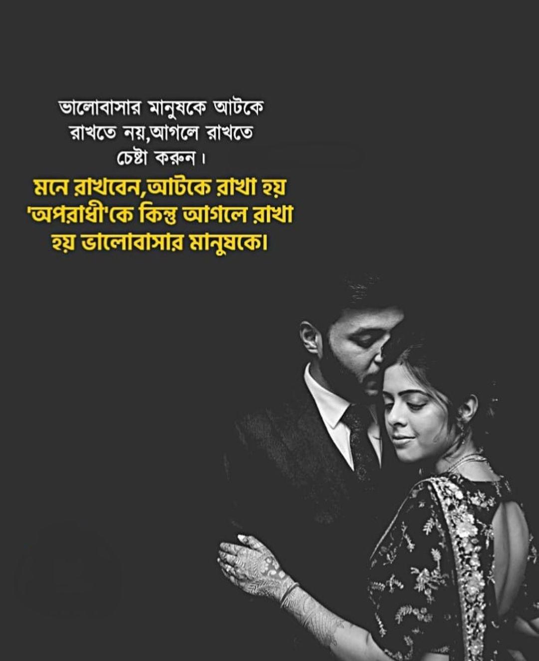 14+ Best Bangla Status For Facebook | Bengali Fb Status ...